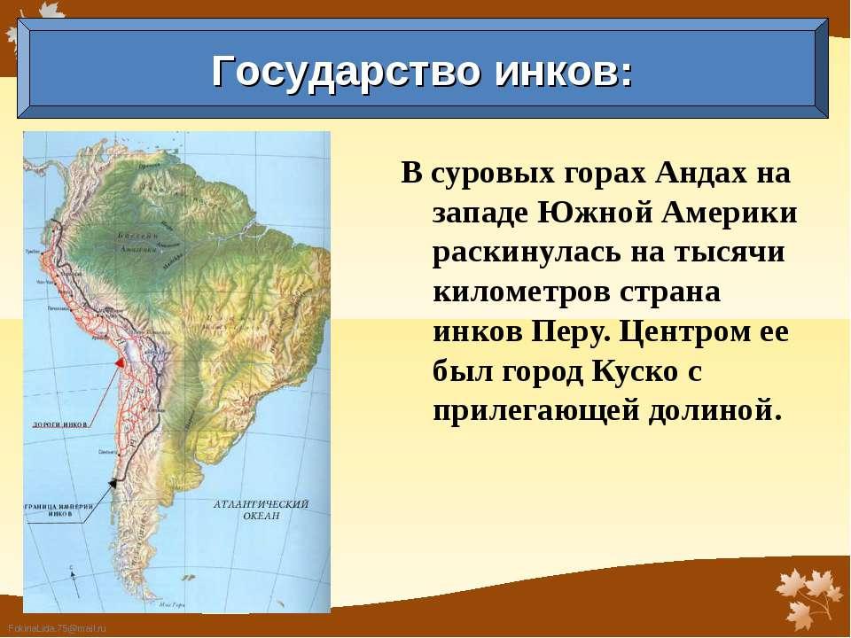 В суровых горах Андах на западе Южной Америки раскинулась на тысячи километро...
