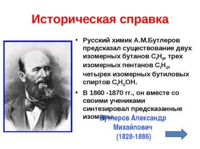 Историческая справка Русский химик А.М.Бутлеров предсказал существование двух...