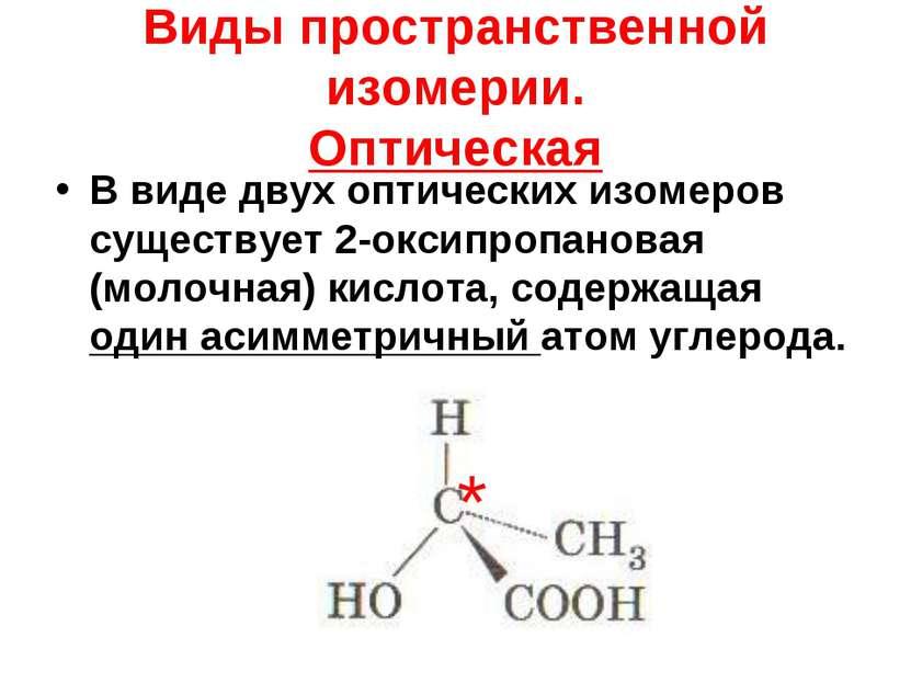 Виды пространственной изомерии. Оптическая В виде двух оптических изомеров су...