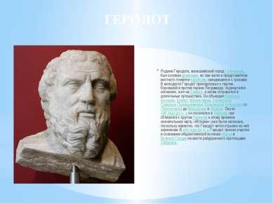 Родина Геродота, малоазийский город Галикарнас, был основан дорянами, но там ...