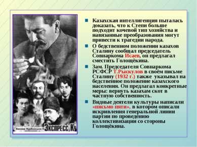 Казахская интеллигенция пыталась доказать, что к Степи больше подходит кочево...