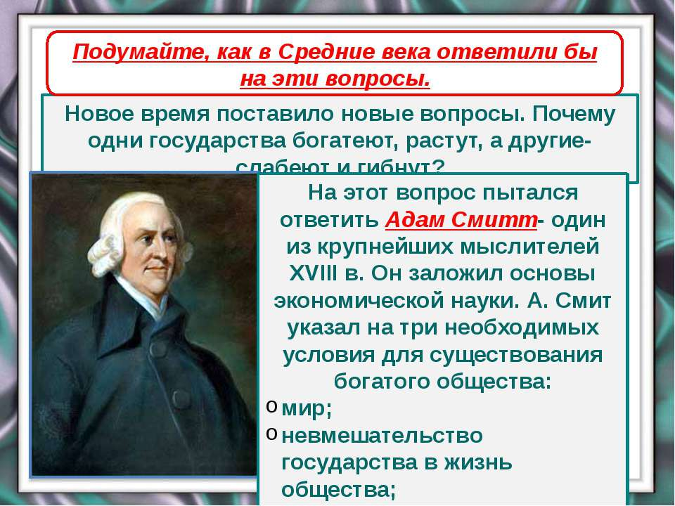 Адам Смит Новое время поставило новые вопросы. Почему одни государства богате...