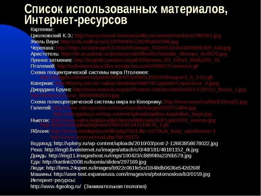 Список использованных материалов, Интернет-ресурсов Картинки: Циолковский К.Э...