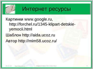 Интернет ресурсы Картинки www.google.ru, http://forchel.ru/1345-klipart-detsk...