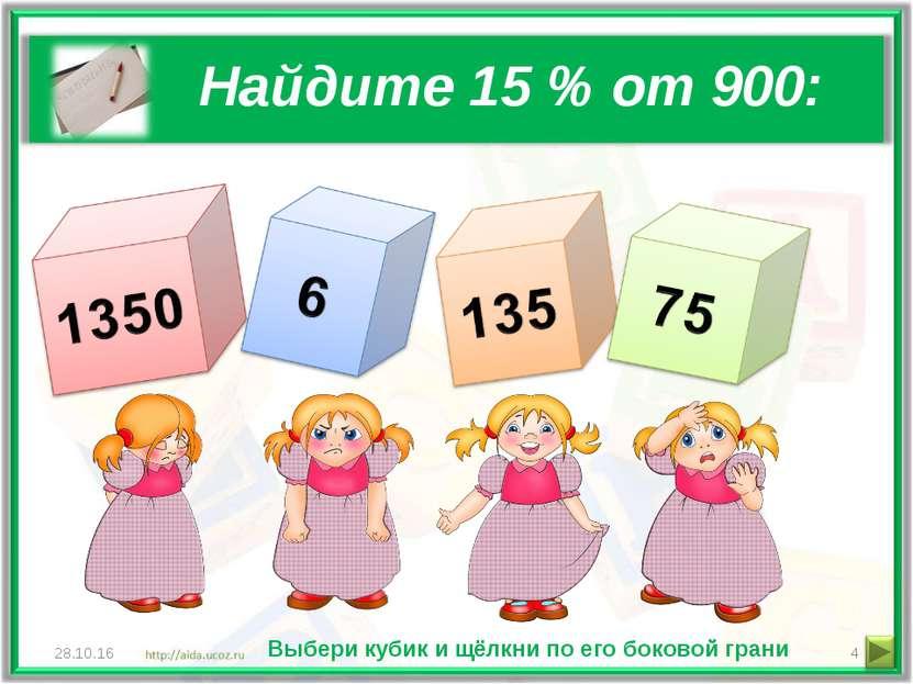 Найдите 15 % от 900: * * Выбери кубик и щёлкни по его боковой грани