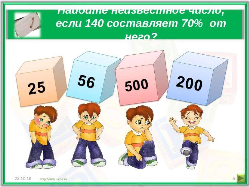 Найдите неизвестное число, если 140 составляет 70% от него? * *