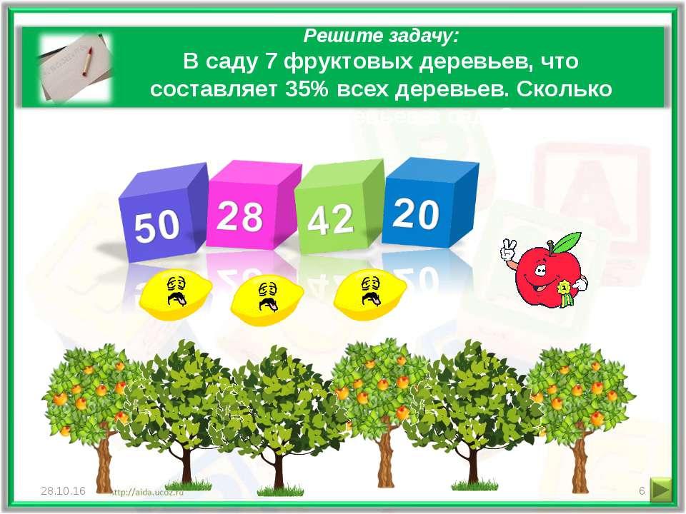 Решите задачу: В саду 7 фруктовых деревьев, что составляет 35% всех деревьев....