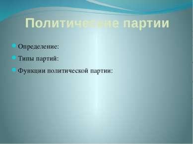 Политические партии Определение: Типы партий: Функции политической партии: