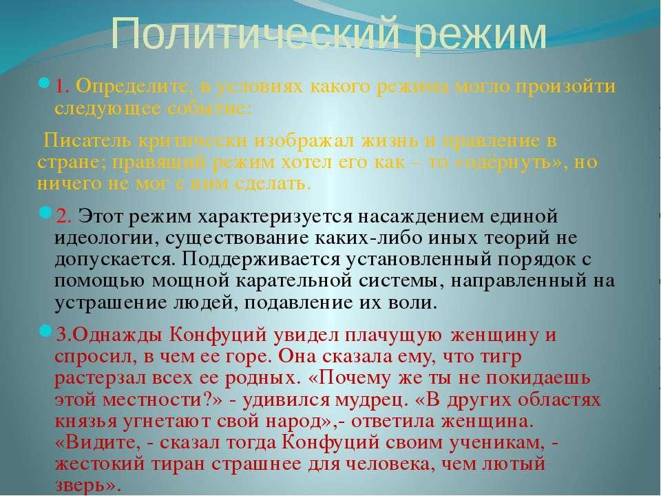 Политический режим 1. Определите, в условиях какого режима могло произойти сл...