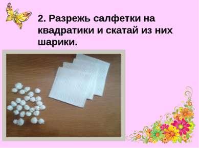 2. Разрежь салфетки на квадратики и скатай из них шарики.