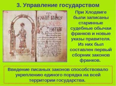 3. Управление государством При Хлодвиге были записаны старинные судебные обыч...