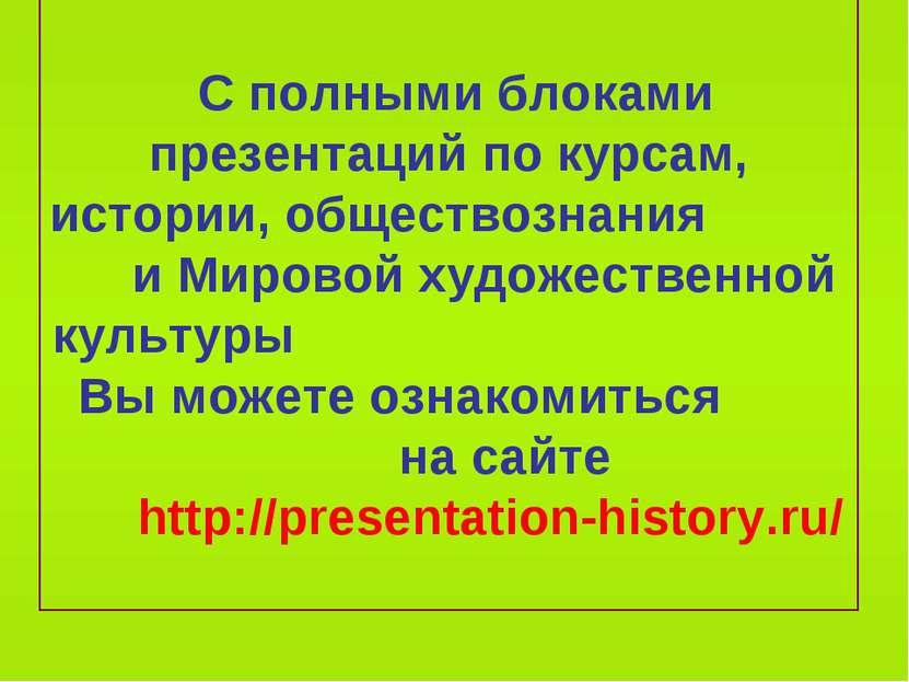 С полными блоками презентаций по курсам, истории, обществознания и Мировой ху...
