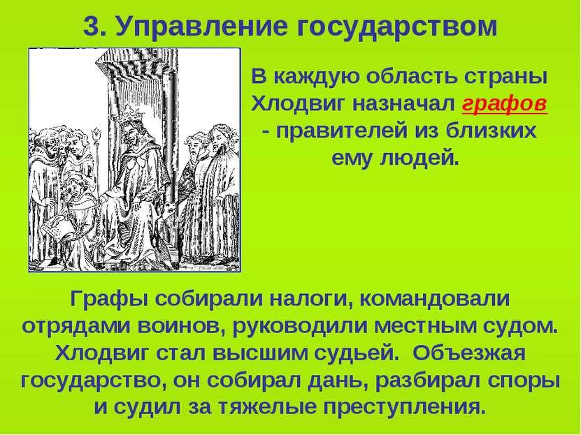 3. Управление государством Графы собирали налоги, командовали отрядами воинов...
