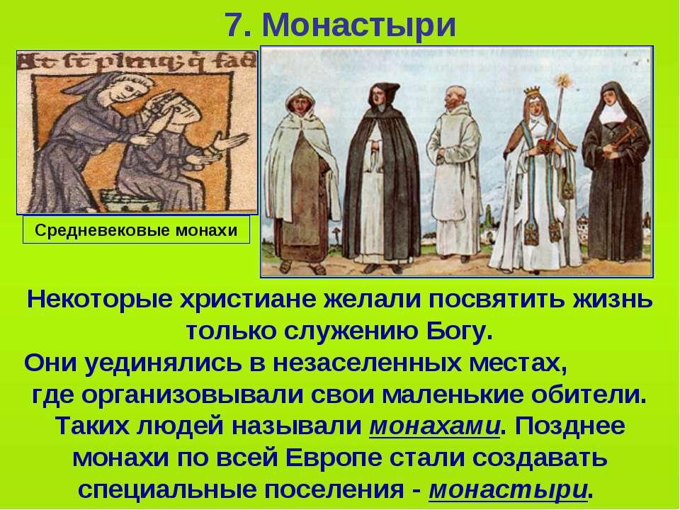 7. Монастыри Некоторые христиане желали посвятить жизнь только служению Богу....