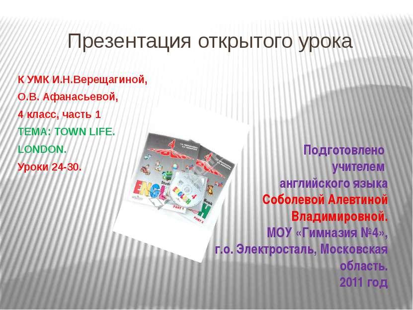 Презентация открытого урока К УМК И.Н.Верещагиной, О.В. Афанасьевой, 4 класс,...