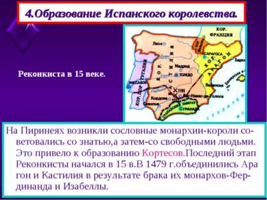 4.Образование Испанского королевства. На Пиринеях возникли сословные монархии...