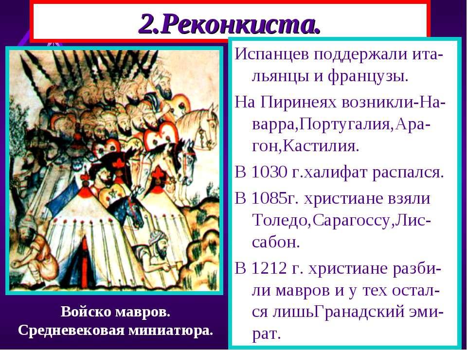 2.Реконкиста. Испанцев поддержали ита-льянцы и французы. На Пиринеях возникли...