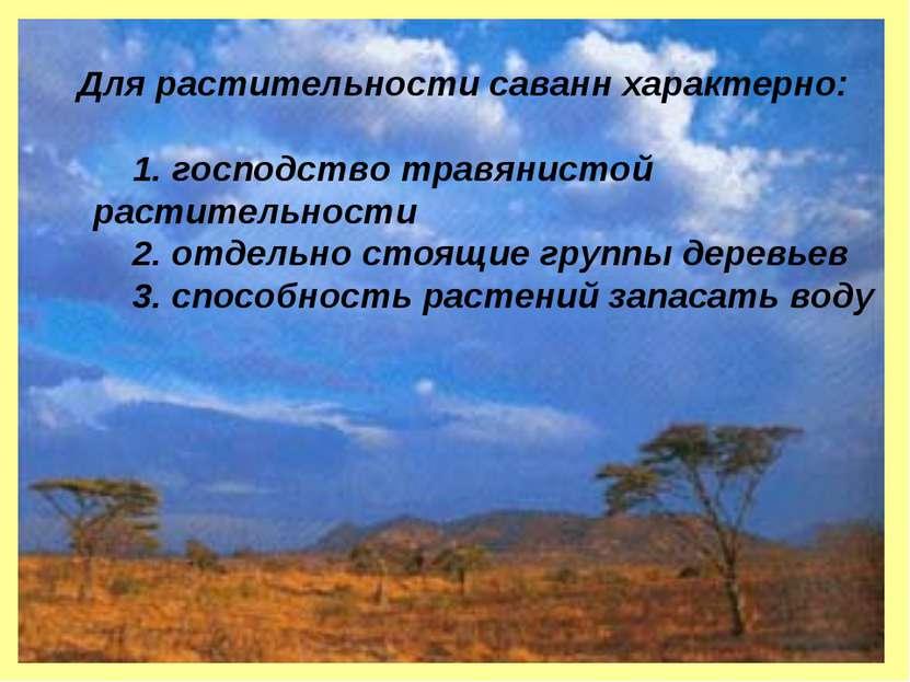 Для растительности саванн характерно: 1. господство травянистой растительност...