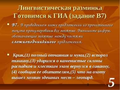 Лингвистическая разминка Готовимся к ГИА (задание В7) B7. В приведенном ниже ...