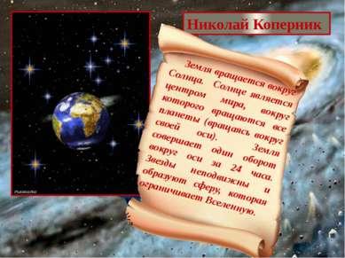 Николай Коперник Земля вращается вокруг Солнца. Солнце является центром мира,...