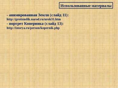 Использованные материалы - анимированная Земля (слайд 11): http://grottendik....