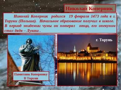 Николай Коперник Николай Коперник родился 19 февраля 1473 года в г. Торуни (П...