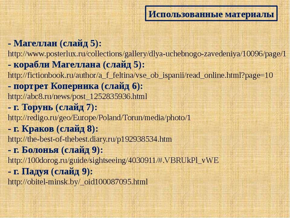 Использованные материалы - Магеллан (слайд 5): http://www.posterlux.ru/collec...
