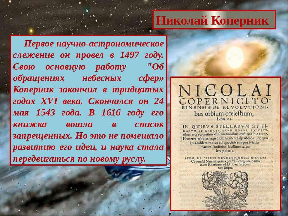 Николай Коперник Первое научно-астрономическое слежение он провел в 1497 году...
