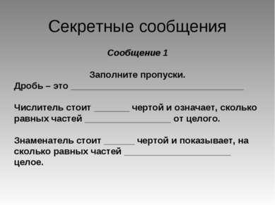 Секретные сообщения Сообщение 1 Заполните пропуски. Дробь – это _____________...