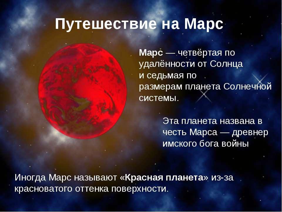 Иногда Марс называют «Красная планета» из-за красноватого оттенка поверхности...
