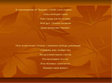 В стихотворении «К Чаадаеву» (1818г.) поэт взывает : «Пока свободою горим, По...