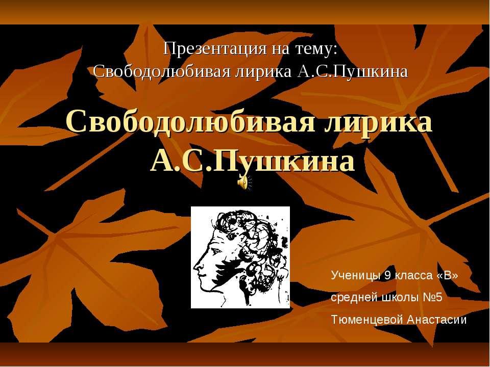 Свободолюбивая лирика А.С.Пушкина Презентация на тему: Свободолюбивая лирика ...