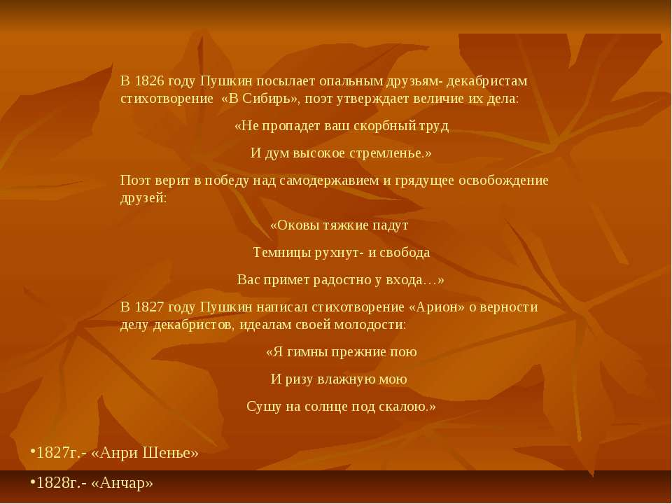 В 1826 году Пушкин посылает опальным друзьям- декабристам стихотворение «В Си...