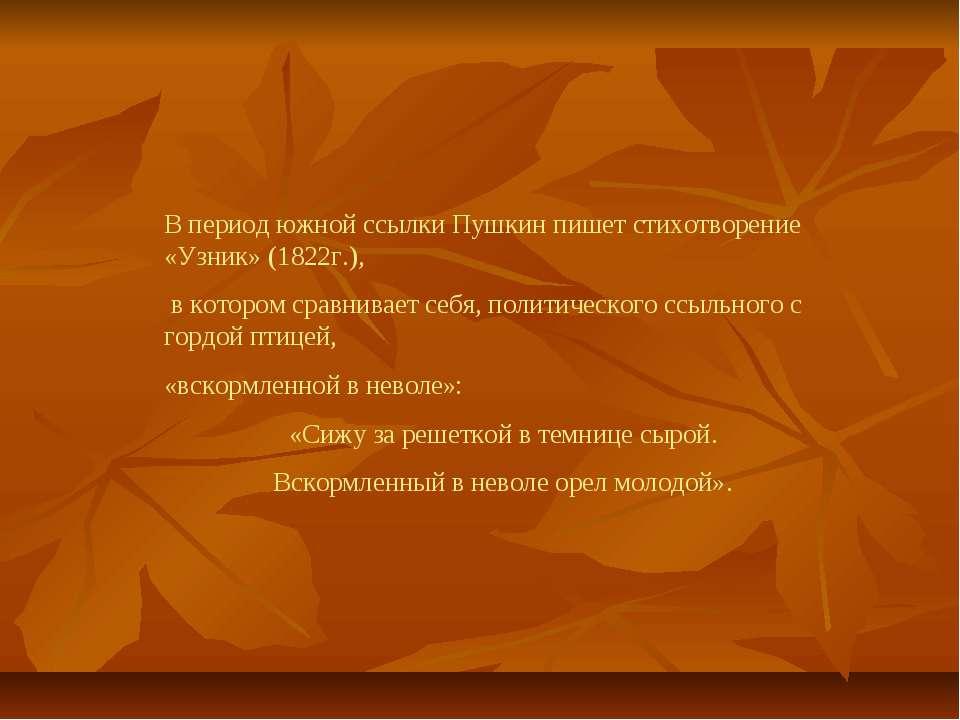 В период южной ссылки Пушкин пишет стихотворение «Узник» (1822г.), в котором ...