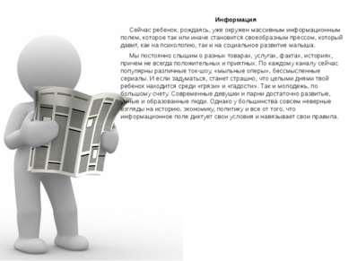 Информация Сейчас ребенок, рождаясь, уже окружен массивным информационным пол...