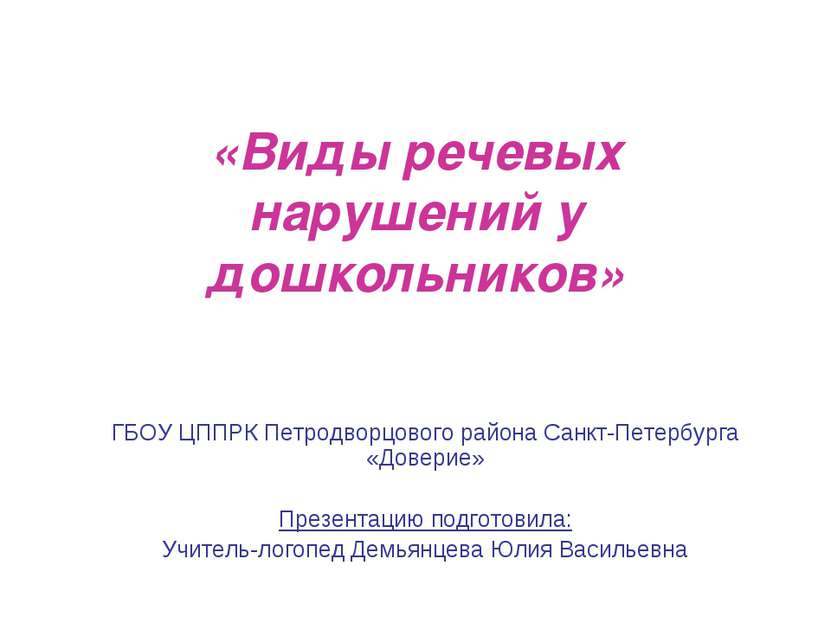 «Виды речевых нарушений у дошкольников» ГБОУ ЦППРК Петродворцового района Сан...