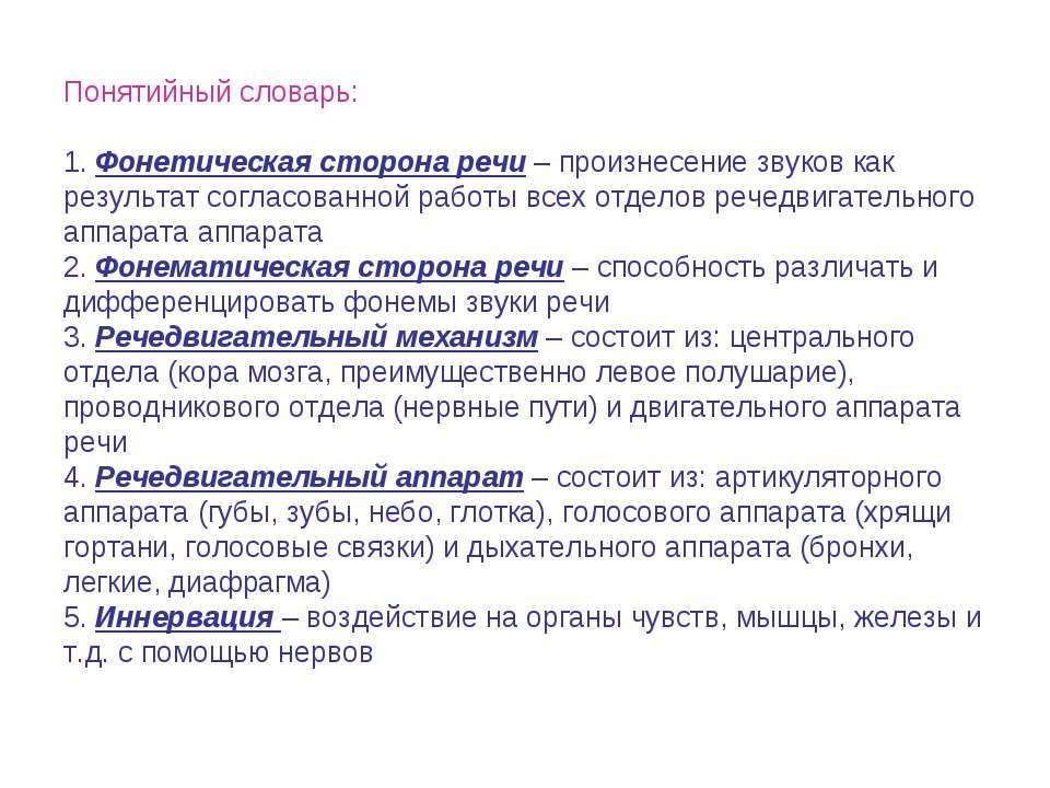 Понятийный словарь: 1. Фонетическая сторона речи – произнесение звуков как ре...