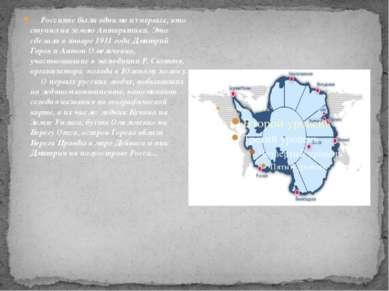 Россияне были одними из первых, кто ступил на землю Антарктики. Это сдел...