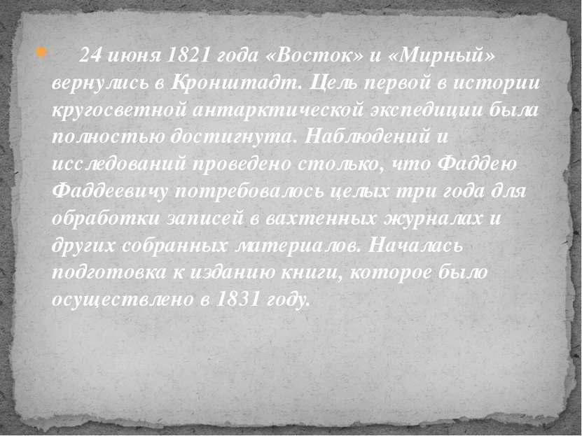 24 июня 1821 года «Восток» и «Мирный» вернулись в Кронштадт. Цель первой...