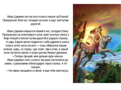 Иван Царевич сел на этого коня и поехал за Еленой Прекрасной. Взял ее, посади...