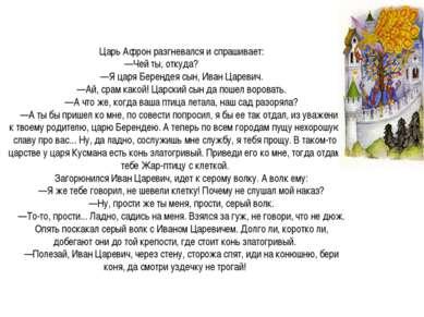 Царь Афрон разгневался и спрашивает: —Чей ты, откуда? —Я царя Берендея сын, И...
