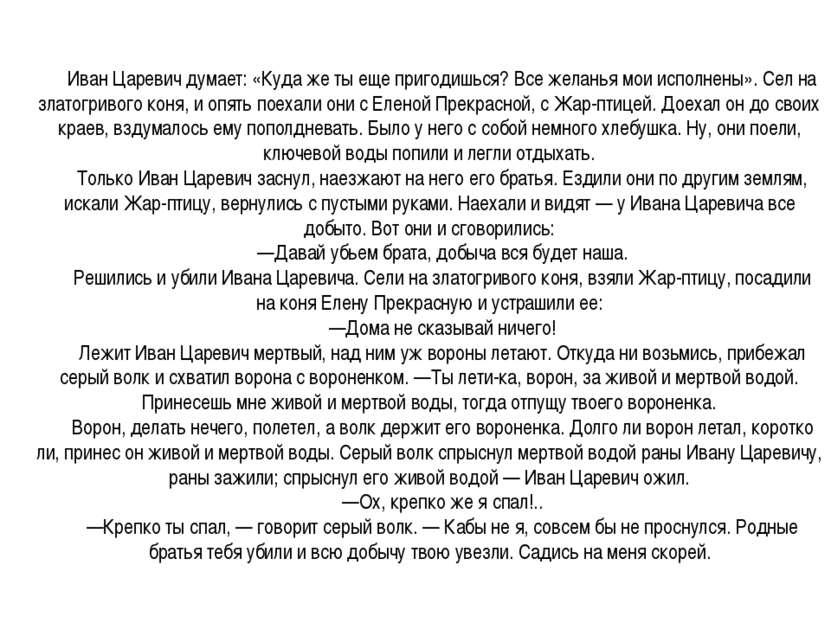 Иван Царевич думает: «Куда же ты еще пригодишься? Все желанья мои исполнены»....