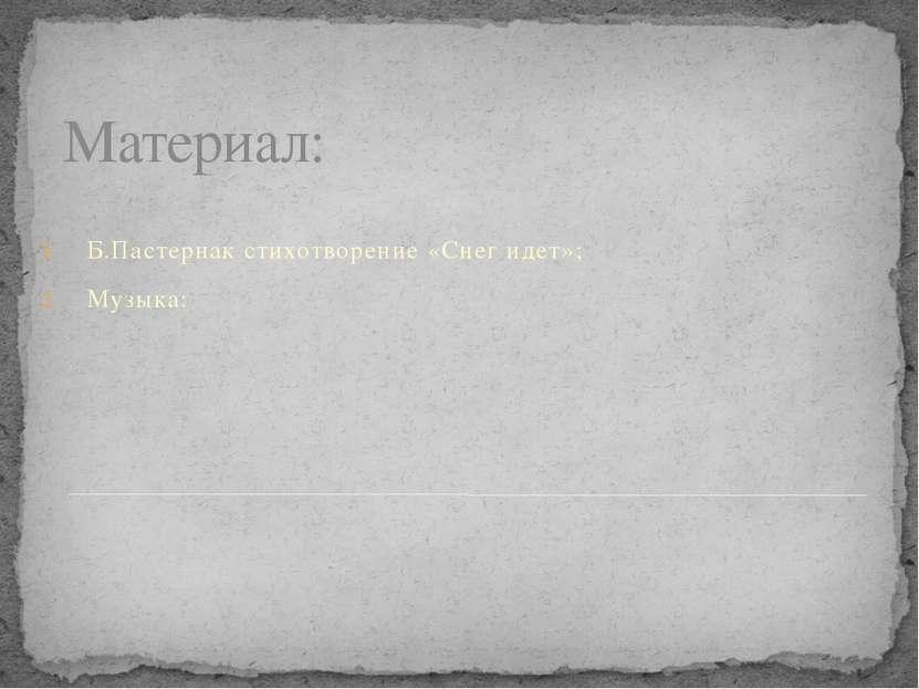 Материал: Б.Пастернак стихотворение «Снег идет»; Музыка: