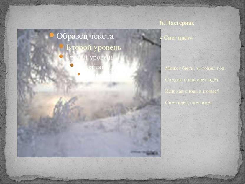 Может быть, за годом год Следуют, как снег идёт Или как слова в поэме? Снег и...
