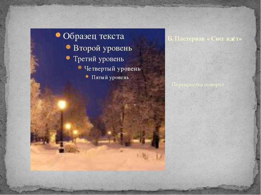 Перекрёстка поворот Б. Пастернак « Снег идёт»