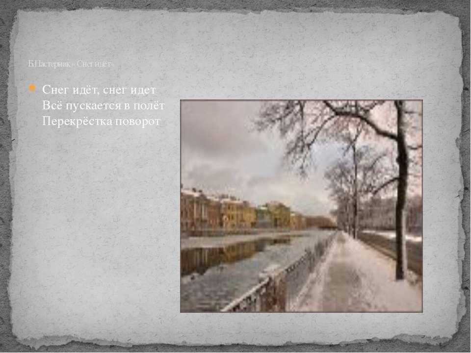 Снег идёт, снег идет Всё пускается в полёт Перекрёстка поворот Б.Пастернак « ...