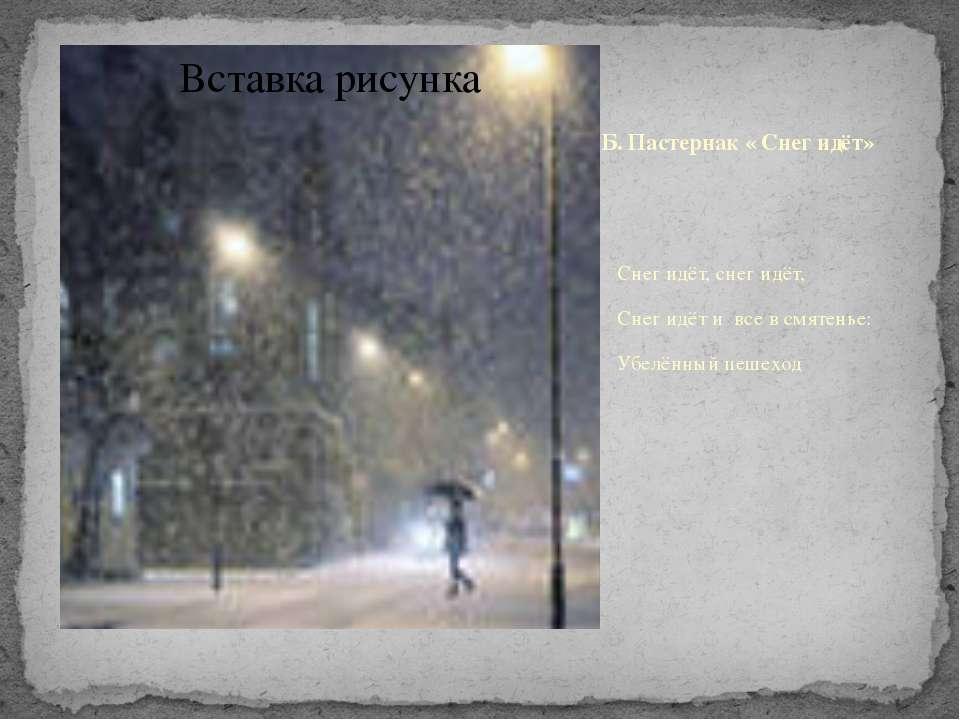 Б. Пастернак « Снег идёт» Снег идёт, снег идёт, Снег идёт и все в смятенье: У...