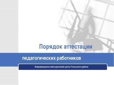 Порядок аттестации педагогических работников Информационно-методический центр...