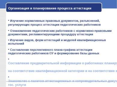 Организация и планирование процесса аттестации Изучение нормативных правовых ...