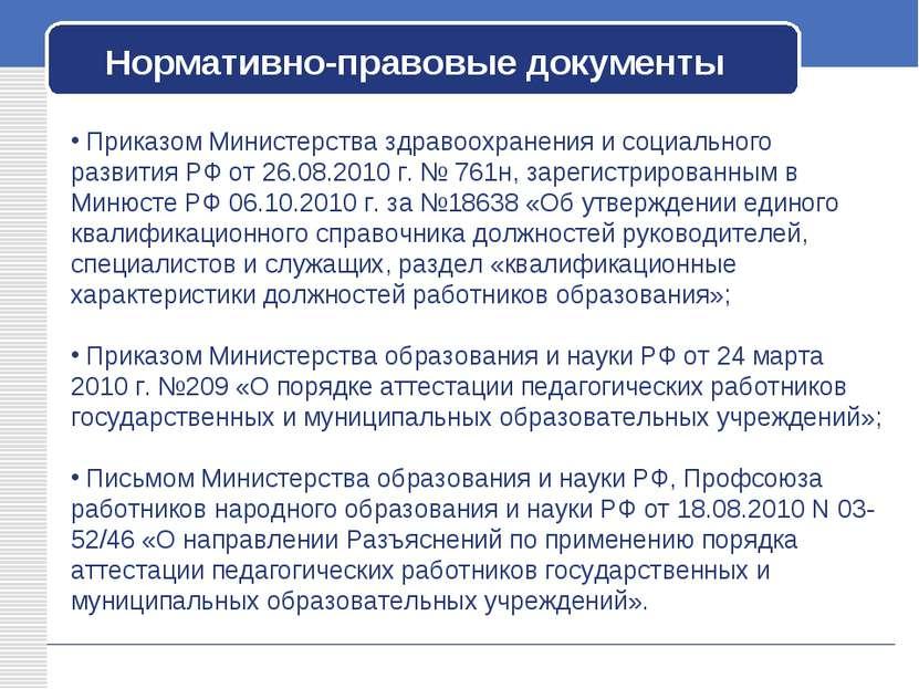 Нормативно-правовые документы Приказом Министерства здравоохранения и социаль...